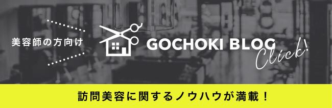 GO!CHOKI BLOG