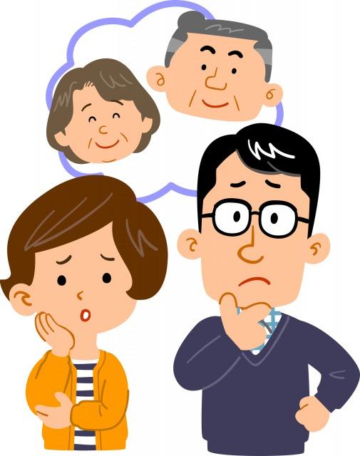 高齢の両親に悩む子供