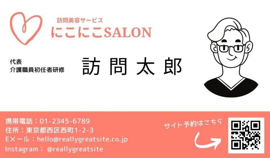 訪問美容師の名刺サンプル